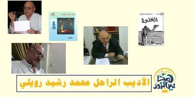 الأديب والمؤرخ الراحل محمد رشيد رويلي