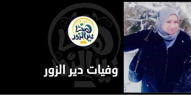أول حالة وفاة لامرأة من محافظة دير الزور بسبب كورونا