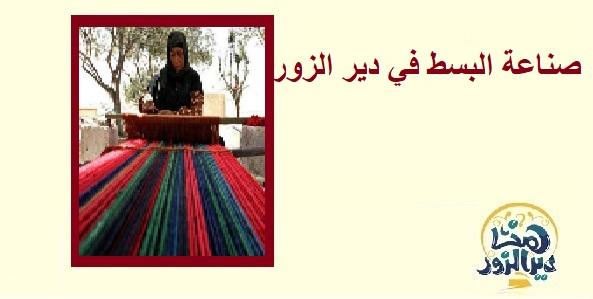 صناعة البسط بدير الزور