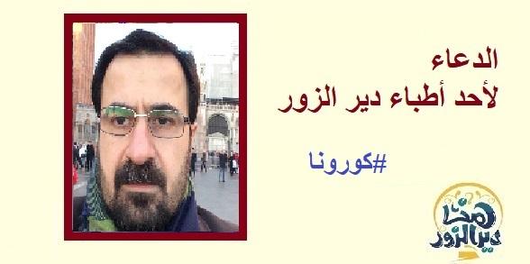 كورونا تصيب طبيباً آخر من أطباء دير الزور في السعودية