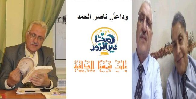 وداعاً ناصر الحمد.. غابت شمسنا الدافية