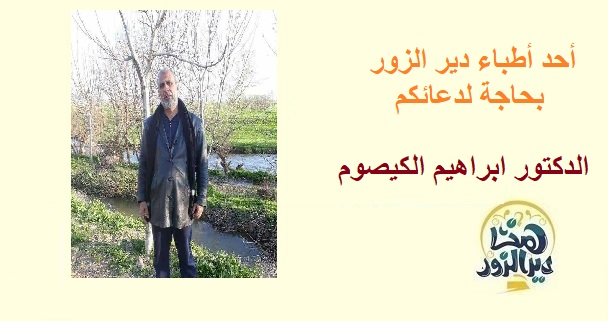 الدعاء لأحد أطباء دير الزور.. أصيب بكورونا خلال عمله في مشفى الباب