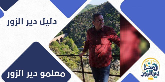 دليل معلمي دير الزور.. محمود الجمعه