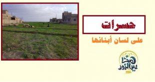 قرية حسرات