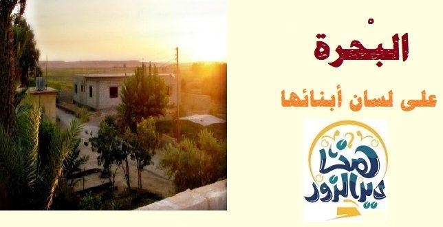 البحرة شرق دير الزور.. على لسان أبنائها