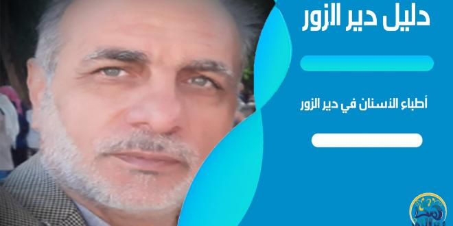 دليل أطباء الأسنان بدير الزور.. الدكتور عمر الأسمر