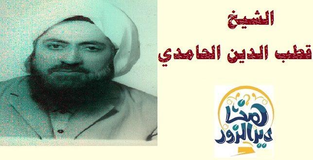 الشيخ قطب الدين الحامدي.. والدير