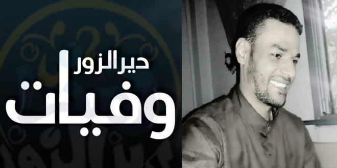 قتلوه وأصيبت أمه بجروح .. مجهولون يغتالون أحد أبناء دير الزور شمال المحافظة