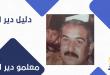 دليل معلمي دير الزور.. المرحوم محمود جاسم العساف