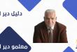 دليل معلمي دير الزور.. خالد جاسم العساف