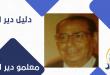 دليل معلمي دير الزور.. المرحوم الأستاذ شفيق عمر بشار