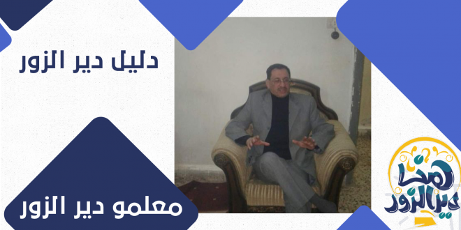 دليل معلمي دير الزور.. الأستاذ رعد الستيتة