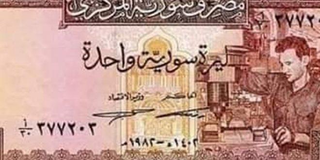 تعرّف على صاحب الصورة في الليرة السورية الورقية