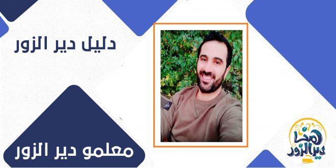 دليل دير الزور.. الأستاذ فهد نوري كحيص